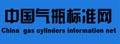 中国气瓶标准网