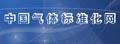 中国气体标准化网
