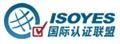 ISO国际认证联盟